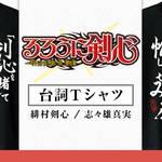 『るろうに剣心-明治剣客浪漫譚-』Tシャツ