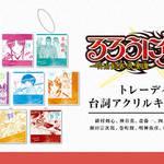 『るろうに剣心-明治剣客浪漫譚-』台詞アクリルキーホルダー