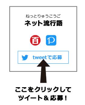 『ネット流行語100』3