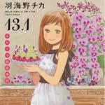 「3月のライオン」15巻3
