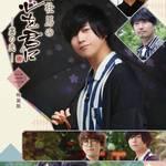 『斉藤壮馬の和心を君に 其の弐』3巻 特装版