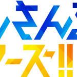 梶原岳人ら出演、『あんさんぶるスターズ!!』新ユニットによるラジオが「音泉」にて配信スタート!
