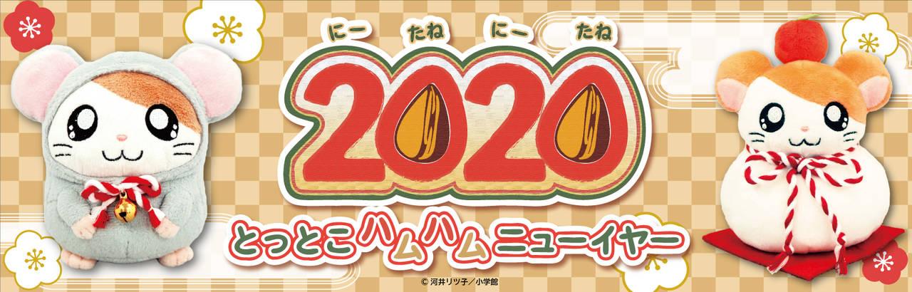 2020年は『とっとこハムハムニューイヤー』なのだ!キデイランド26店舗で『ハム太郎』フェア開催!