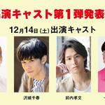 劇団浜松町・朗読劇『サイレント騎士LOVE』2