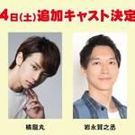 劇団浜松町・朗読劇『サイレント騎士LOVE』3