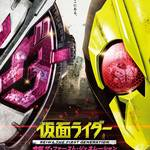『仮面ライダー 令和 ザ・ファースト・ジェネレーション』