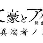 谷佳樹、杉江大志ら出演『文豪とアルケミスト 異端者ノ円舞』メインビジュアル解禁!2