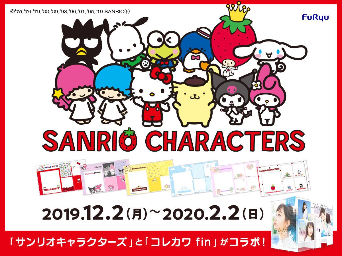 プリ機『コレカワ fin』×「サンリオキャラクターズ」1