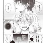 「ミスター様には泣かされない」(著:オカカ先生)7