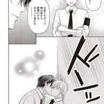 「ミスター様には泣かされない」(著:オカカ先生)10