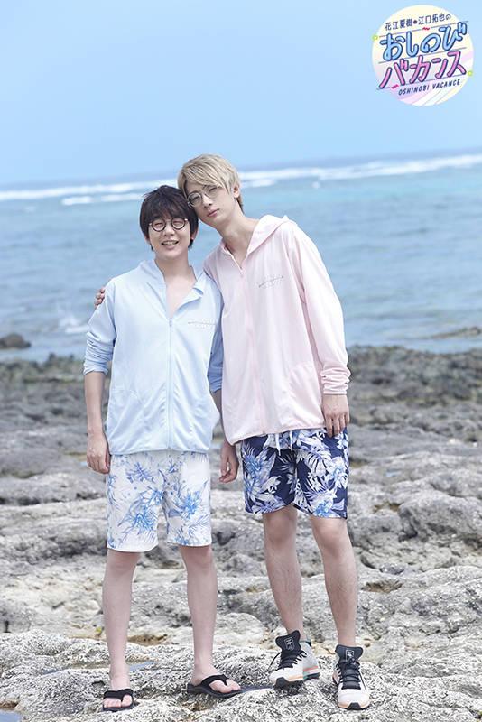 花江夏樹&江口拓也インタビュー『おしのびバカンス in 沖縄』写真画像numan4