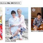 花江夏樹&江口拓也インタビュー『おしのびバカンス in 沖縄』写真画像numan6