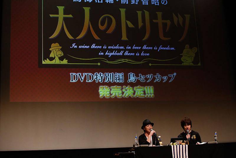 『鳥海浩輔・前野智昭の大人のトリセツ』 第2期DVD発売記念イベント、オフィシャルインタビュー到着5