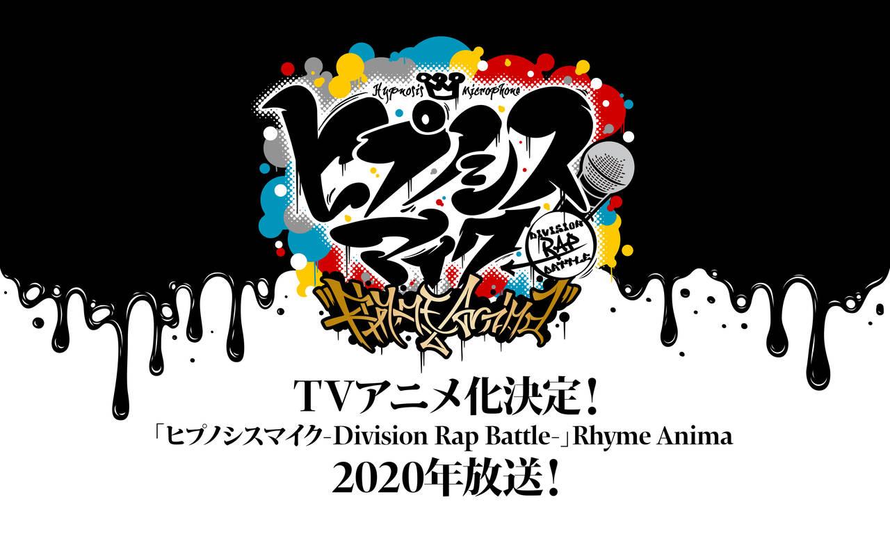 『ヒプノシスマイク』アニメ化決定!!『ヒプノシスマイク -Division Rap Battle-』Rhyme Anima
