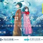 リアル恋愛シミュレーションゲーム『ミズイロノトキメキ』:画像1