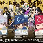 『刀剣乱舞』×「ロートCキューブ(R)」数量限定発売!:画像1