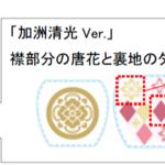『刀剣乱舞』×「ロートCキューブ(R)」数量限定発売!:画像2