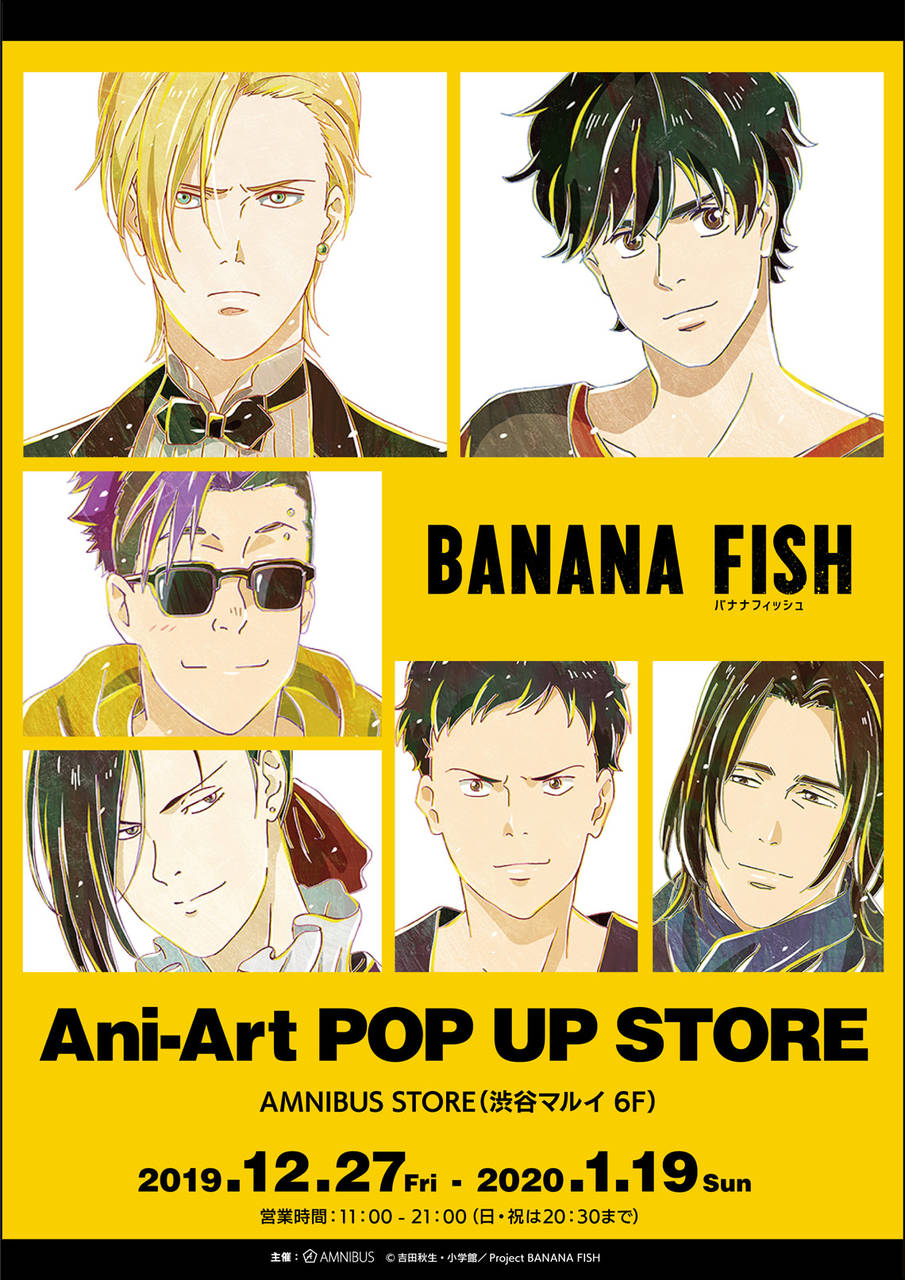 『BANANA FISH』 Ani-Art POP UP STORE1