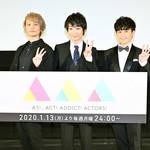 TVアニメ『A3!』SEASON SPRINGの本PV解禁!写真1