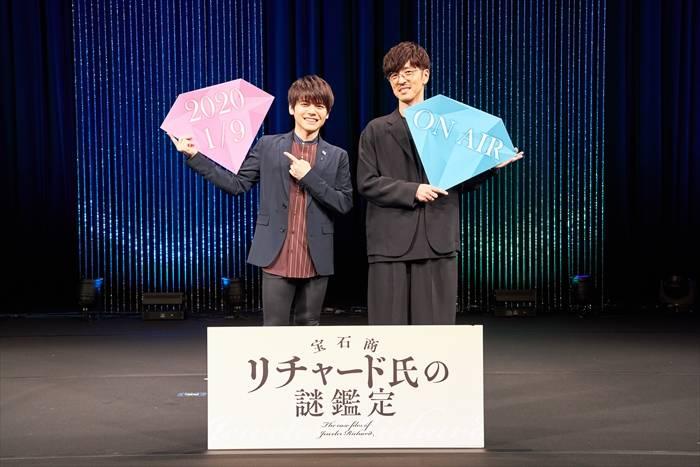 『宝石商リチャード氏の謎鑑定』先行上映イベント:写真1
