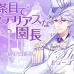 『幻想マネージュ』羽多野渉、梅原裕一郎ら演じるキャラクター6名のサンプルボイスが連日公開中!