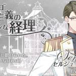 『幻想マネージュ』羽多野渉、梅原裕一郎ら演じるキャラクター6名のサンプルボイスが連日公開中!2