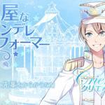『幻想マネージュ』羽多野渉、梅原裕一郎ら演じるキャラクター6名のサンプルボイスが連日公開中!3