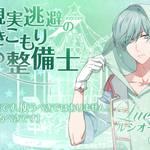 『幻想マネージュ』羽多野渉、梅原裕一郎ら演じるキャラクター6名のサンプルボイスが連日公開中!5