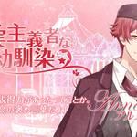 『幻想マネージュ』羽多野渉、梅原裕一郎ら演じるキャラクター6名のサンプルボイスが連日公開中!6