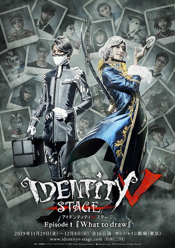 『Identity V STAGE』2