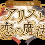 『イケメン革命◆アリスと恋の魔法』4