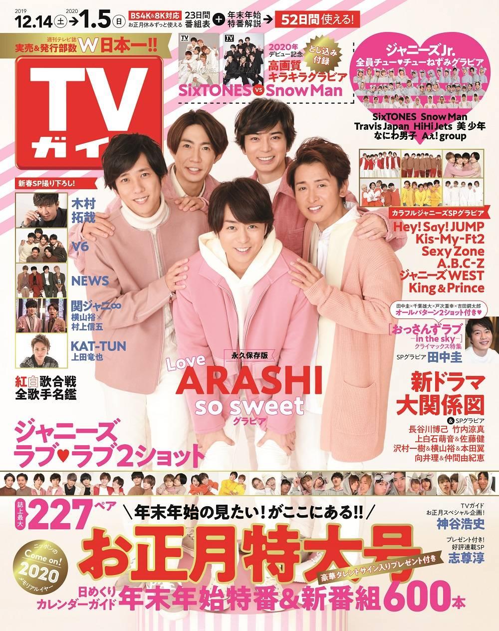 「TVガイドお正月特大号」
