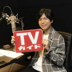 「TVガイドお正月特大号」TV-CM神谷浩史が圧巻ナレーション
