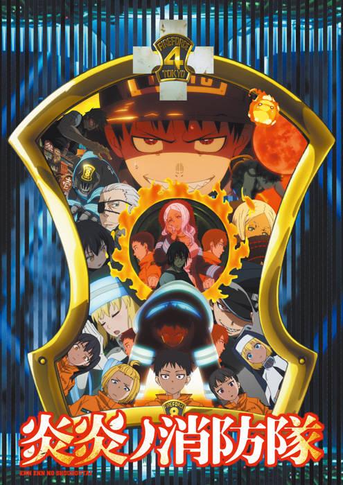 『炎炎ノ消防隊』コラージュビジュアル