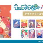 『うたの☆プリンスさまっ♪』水彩タッチのAni-Art クリアファイルの受注を開始!