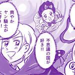 『隙あらば乙女ゲームがしたい!』カワグチマサミ第3回 画像3