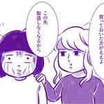『隙あらば乙女ゲームがしたい!』カワグチマサミ第3回 画像7