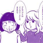 『隙あらば乙女ゲームがしたい!』カワグチマサミ第3回 画像8