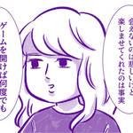 『隙あらば乙女ゲームがしたい!』カワグチマサミ第3回 画像9