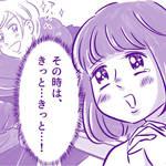 『隙あらば乙女ゲームがしたい!』カワグチマサミ第3回 画像11