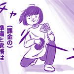 『隙あらば乙女ゲームがしたい!』カワグチマサミ第3回 画像15
