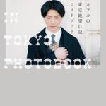 鈴木拡樹・主演『カフカの東京絶望日記』Blu-ray特装限定版の詳細解禁!フォトブックも発売3
