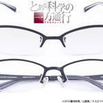『とある科学の一方通行』アクセラレータ モデルのコラボ眼鏡が販売開始!3