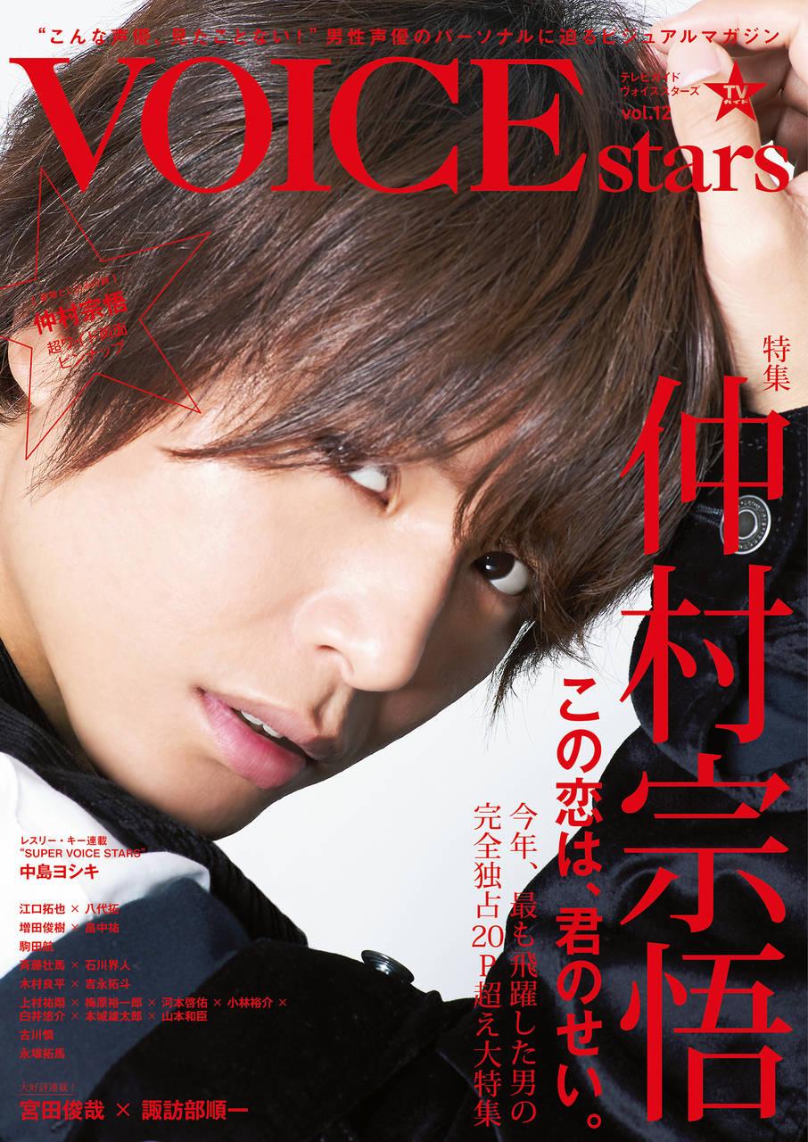 『TVガイドVOICE STARS vo.12』特集タイトルは「仲村宗悟  この恋は、君のせい。」1