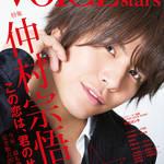 『TVガイドVOICE STARS vo.12』特集タイトルは「仲村宗悟  この恋は、君のせい。」4
