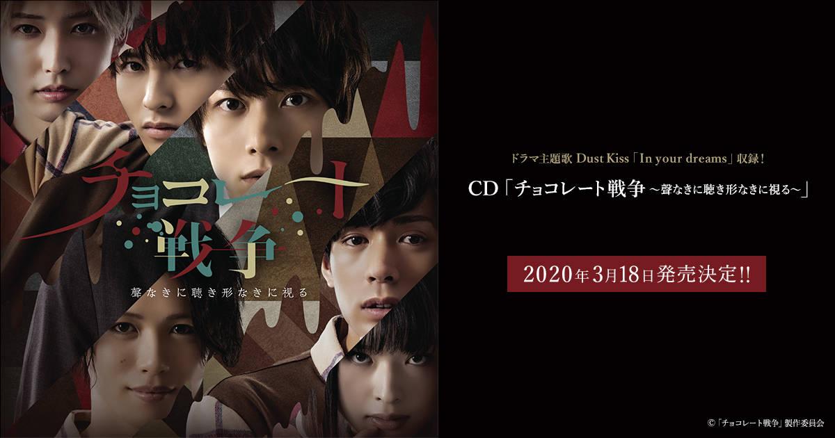 CD「チョコレート 戦争〜聲なきに聴き形なきに視る〜」1