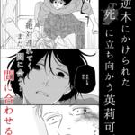 「さんかく窓の外側は夜8」(著:ヤマシタトモコ)2