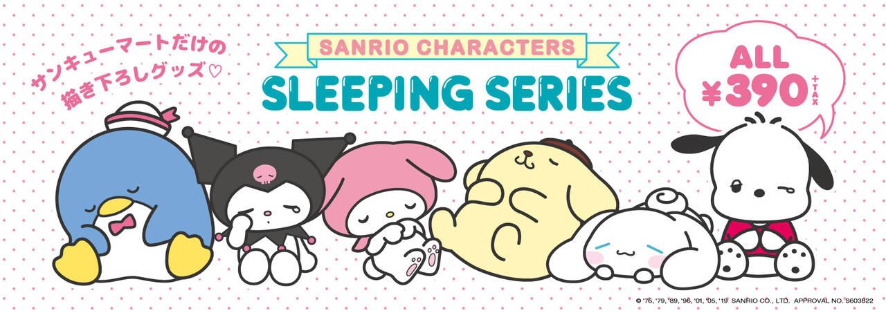 【サンキューマート描き下ろし】サンリオキャラクターズ『SLEEPING SERIES』1