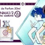 「らんま1/2」の香水8