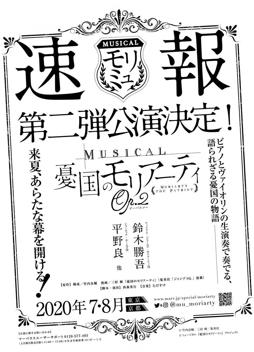 ミュージカル『憂国のモリアーティ』第二弾公演